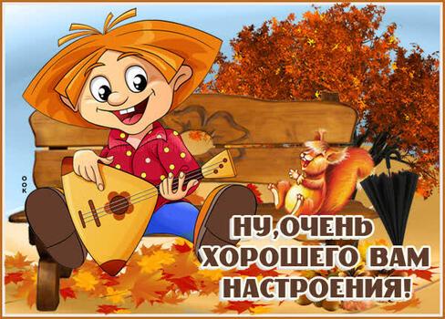 Postcard free well, I wish you a very good mood, a boy