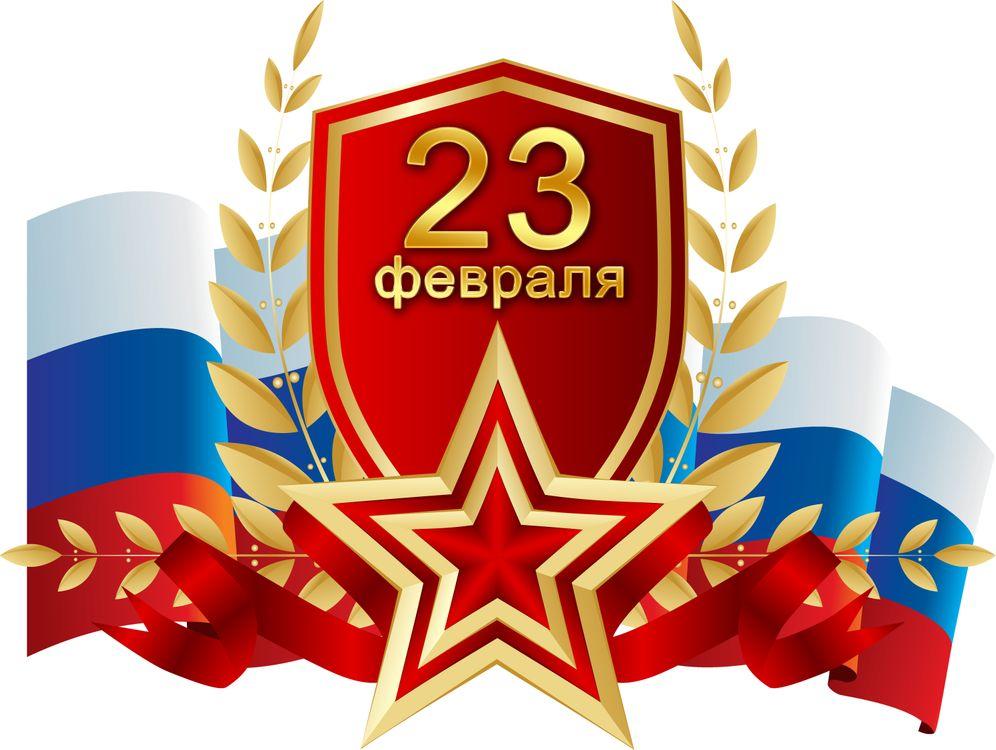 Фото бесплатно 23 февраля 2018, поздравления, фото, праздник, подарок мужчине, на стену, рамка, надпись, флаг, звездочка, день защитника отечества, праздники