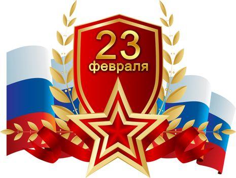 Бесплатные фото 23 февраля 2018,поздравления,фото,праздник,подарок мужчине,на стену,рамка,надпись,флаг,звездочка,день защитника отечества