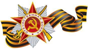 Бесплатные фото 9 мая, день победы, картинка, на стол, значок, георгиевская ленточка, отечественная война