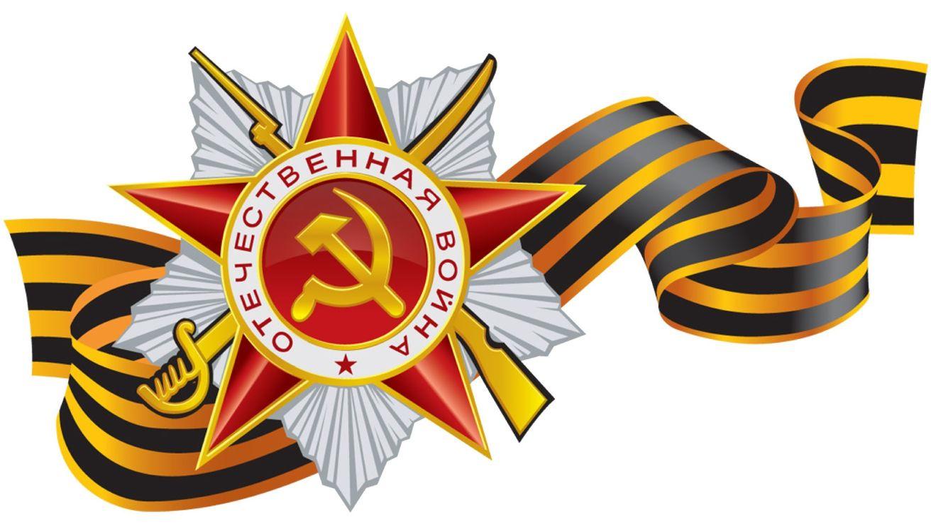 Фото бесплатно 9 мая, день победы, картинка, на стол, значок, георгиевская ленточка, отечественная война, надпись, белый фон, заставка, символика, праздники