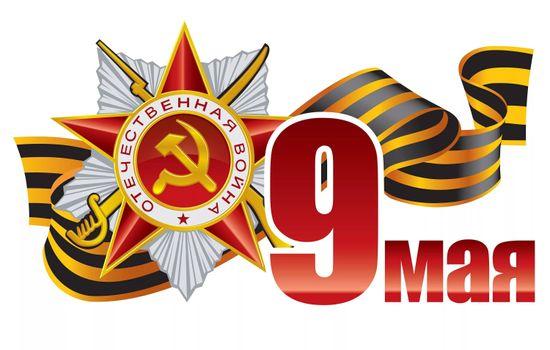 Photo free May 9, homeland war, victory day