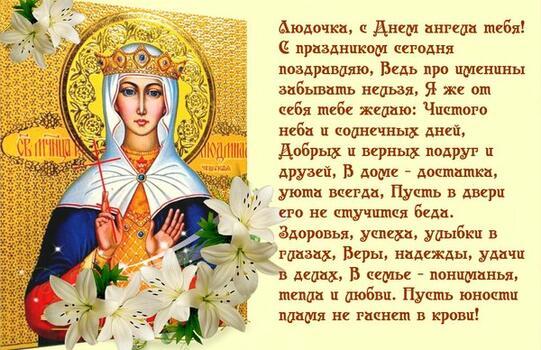 Postcard free name day, congratulations on tatiana`s day, happy tatiana day