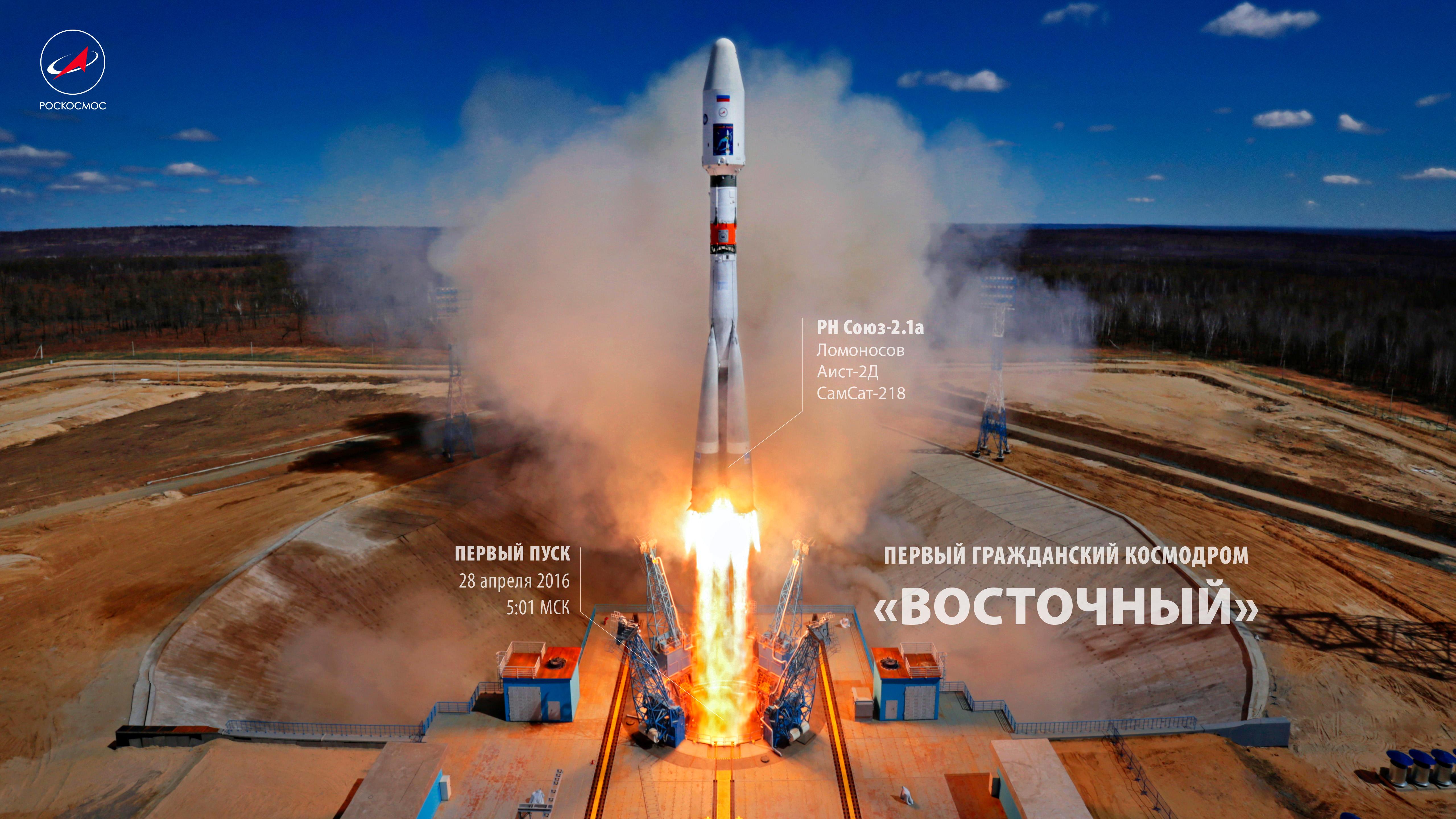 ракета, Союз, космодром, Восточный, Россия, Роскосмос, космос, старт, горизонт, небо, облака, лес, пейзаж