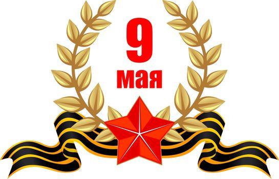 Фото бесплатно значок 9 мая, георгиевская ленточка, белый фон