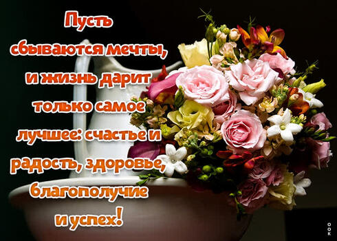 Postcard free for you with love, wishes, bouquet