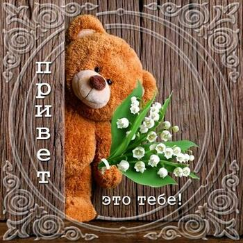 Postcard free teddy bear, flowers, hello