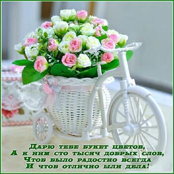 Postcard free flowers, roses, joy