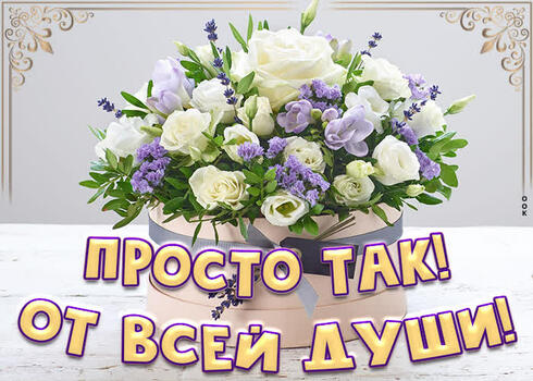 Postcard free a picture with unusual colors, bouquet, basket