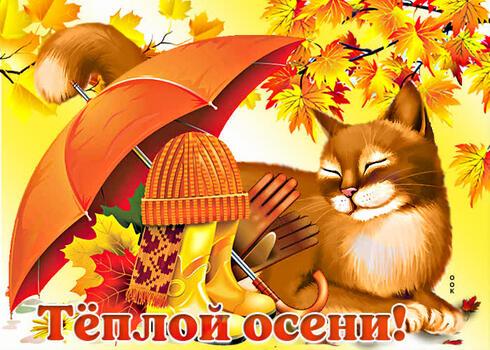 Postcard free umbrella, i wish you happiness with love, autumn