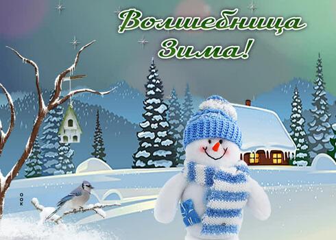 Postcard free sorceress winter, holidays, snowman