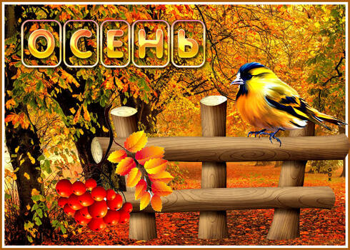 Postcard free autumn, bird, yellow leaves