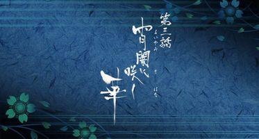 Фото бесплатно Hakuoken shinbunki, b, небо