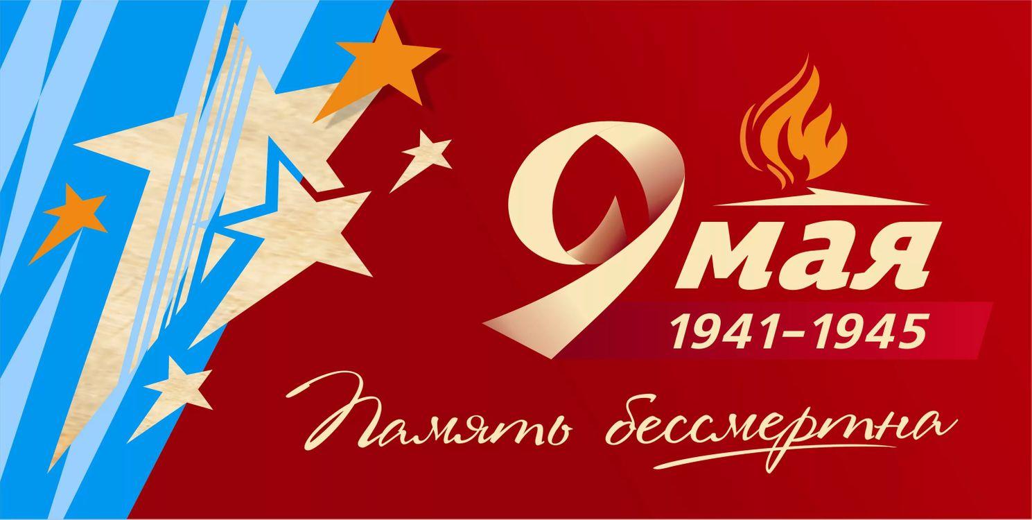 Фото бесплатно 9 мая, открытка, постер, память бессмертна, день победы, надпись, звездочки, вечный огонь, пламя, Великая Отечественная Война, Россия, СССР, праздники