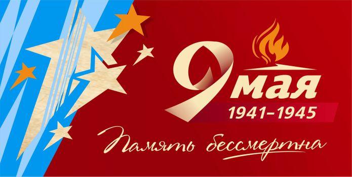 Бесплатные фото 9 мая,открытка,постер,память бессмертна,день победы,надпись,звездочки,вечный огонь,пламя,Великая Отечественная Война,Россия,СССР