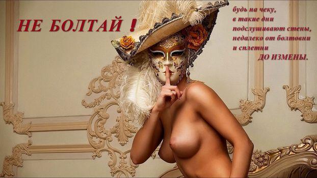 Фото девушка в маска и текст