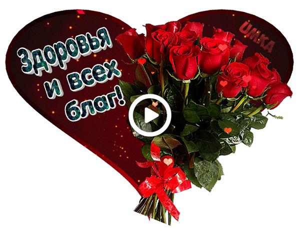Postcard free heart, bouquet, flowers
