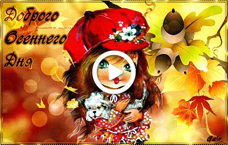 Postcard free autumn, dnya, lass