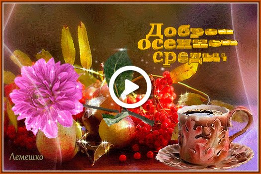 Postcard free apples, dahlia, coffee cup