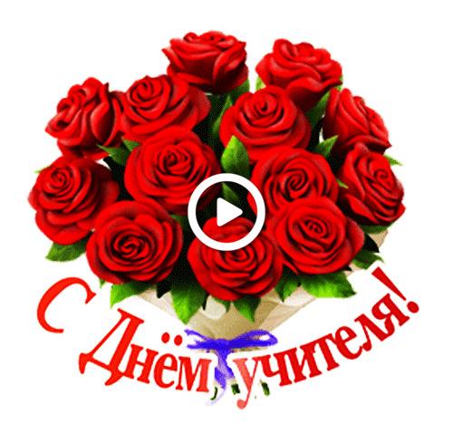 Postcard free teacher`s day, roses, bouquet