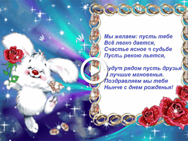 Postcard free bunny, flowers, verse