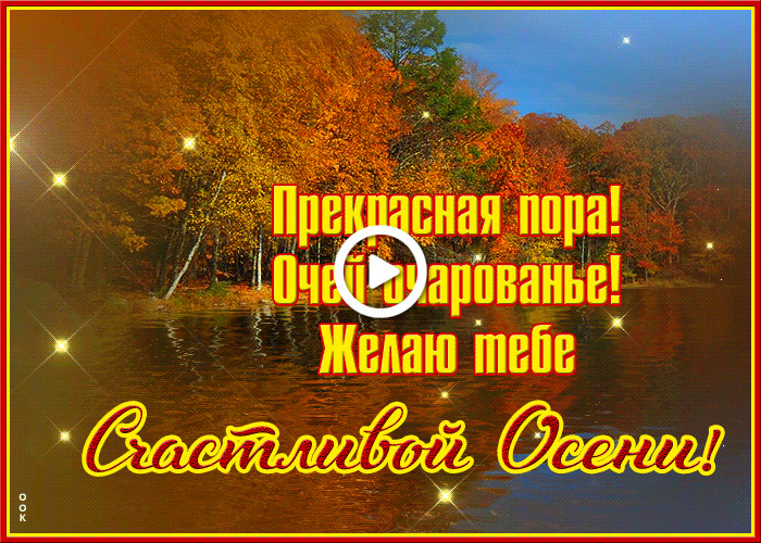 Postcard free autumn is a beautiful time, glitter, lake