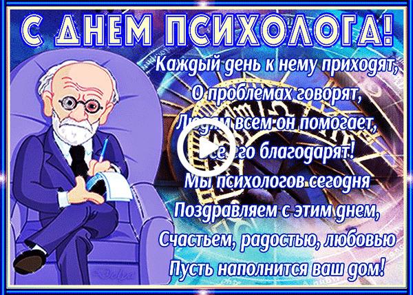 Postcard free psychologist`s day, professor, physician