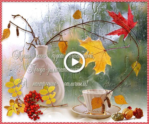 Postcard free autumn, september, october