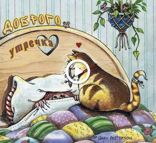 Postcard free cat, good morning, animation