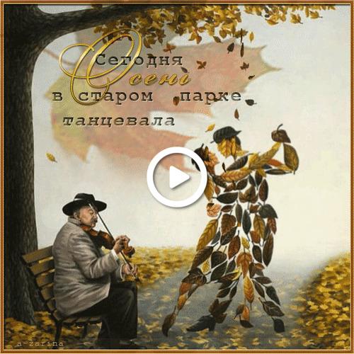 Postcard free musician, violin, dance