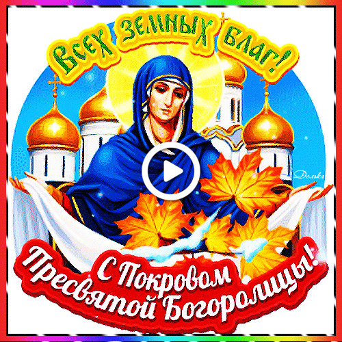 Postcard free with the cover of the holy mother of god, holidays, congratulation