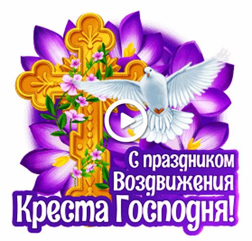 Postcard free exaltation of the cross of lord, tex, postcard