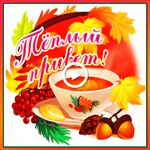 Postcard free warm greetings, tea cup, autumn