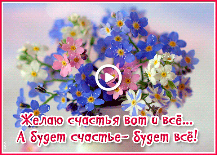 Postcard free honey I wish you happiness, bouquet, flowers blue