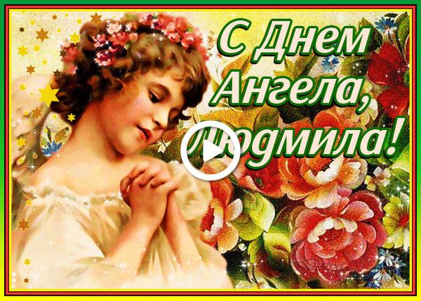 Postcard free ludmila`s angel day, holidays, flowers