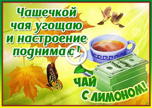 Postcard free tea, lemon, money