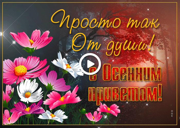Postcard free beautiful with autumn greetings, tex, postcard