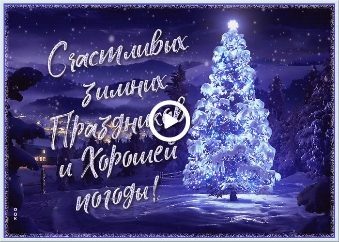 Postcard free happy winter holidays, holidays, elka