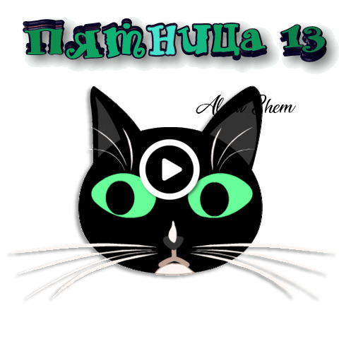 Postcard free black cat, calendar, alena shem
