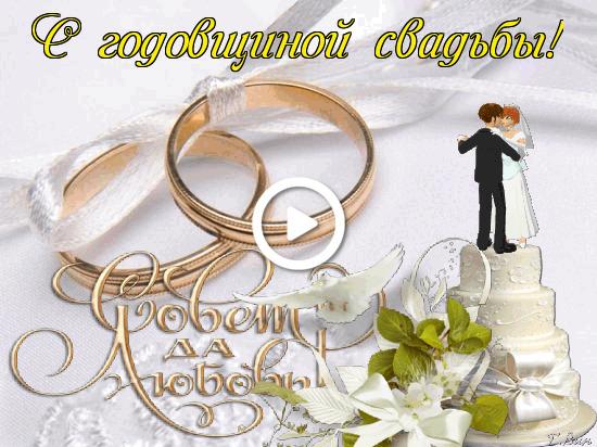 Открытка бесплатно с годовщиной свадьбы, открытка, кольца