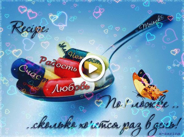 Postcard free vitamins, recipe, animation