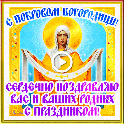 Postcard free with the veil of the mother of god, holidays, congratulation