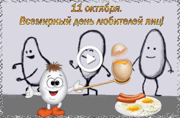 Postcard free world egg day, holidays, food
