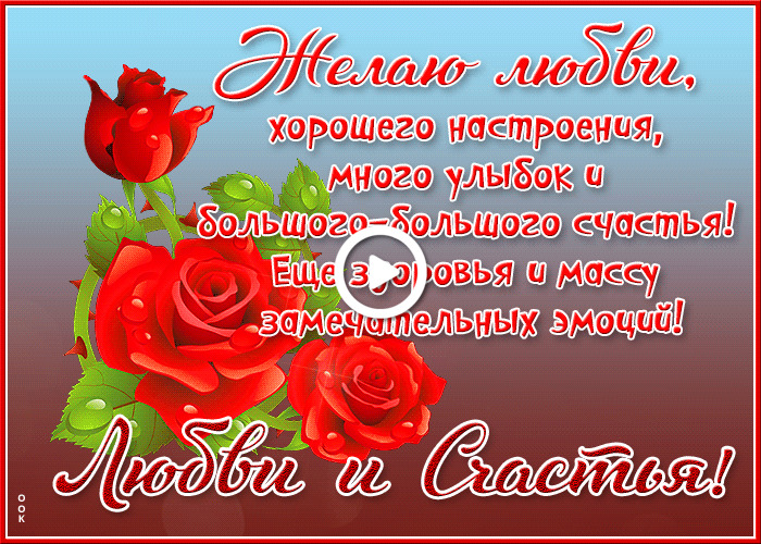 Postcard free I wish you to be always happy, roses, inscription