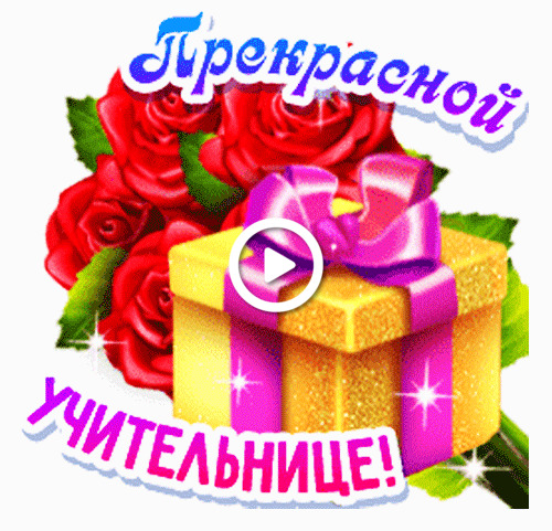 Postcard free teacher`s day, new gifts animated from classmates, animated gifts in classmates