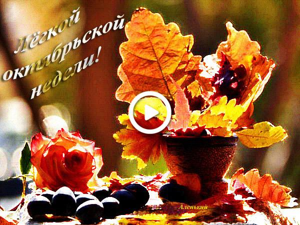 Postcard free good october morning, leaves, autumn