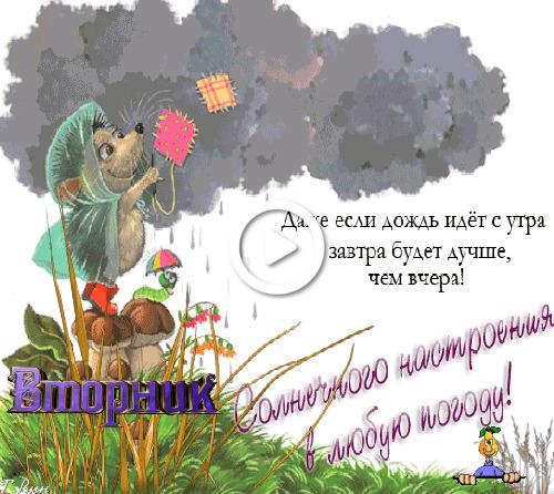 Postcard free happy rainy morning, good rainy morning, good rainy morning beautiful pictures with the inscription