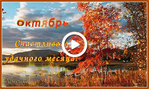 Postcard free lake, leaf fall, 3d text