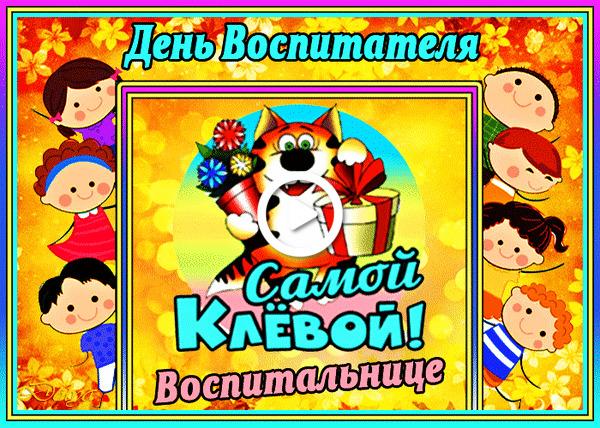 Postcard free happy educator`s day, congratulations, animation