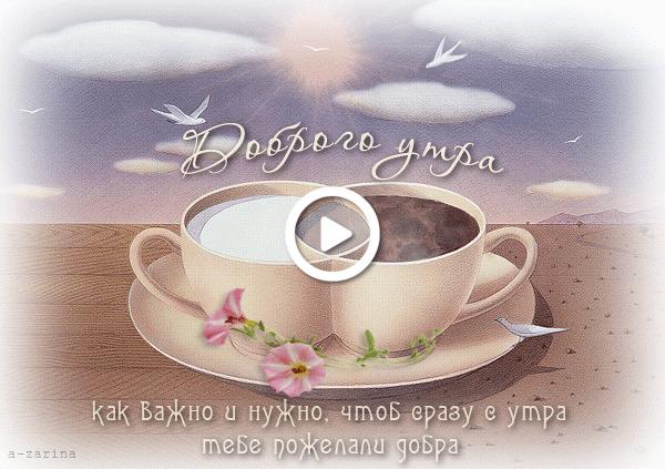 Postcard free good morning, cup of coffee, bird